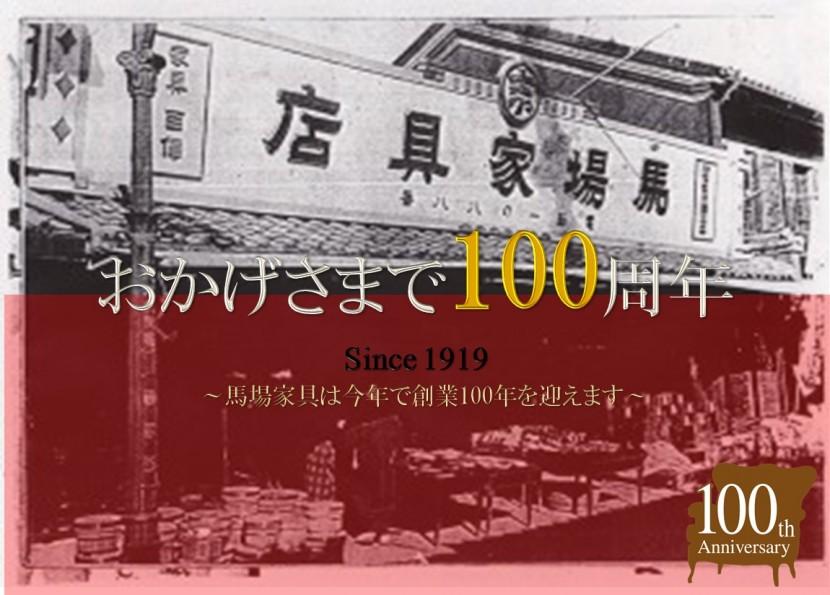 100周年HP