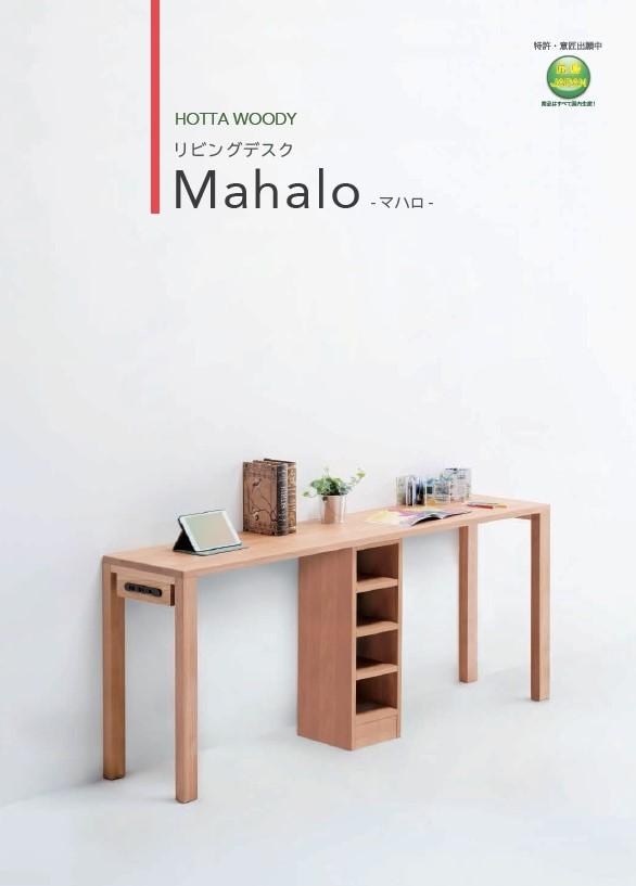 マハロ (2)