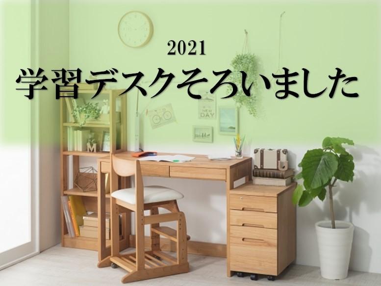2021学習机HP (2)